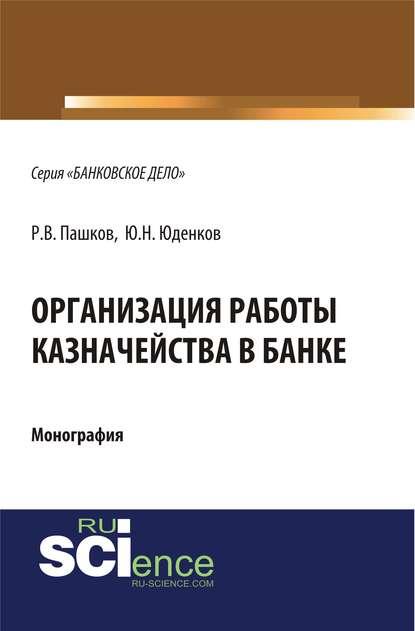 Организация работы казначейства в банке