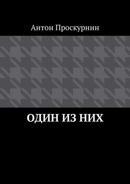 рации Антон Проскурнин Один из них