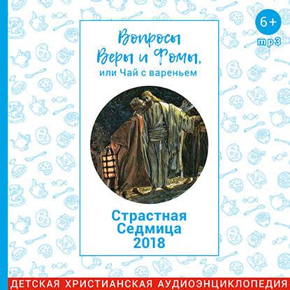 Харпалева Наталья Вопросы Веры и Фомы, или чай с вареньем. Страстная неделя