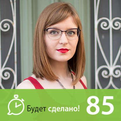 Никита Маклахов Ольга Шевченко: Как работать из любой точки мира? никита маклахов сергей бехтерев как работать в рабочее время