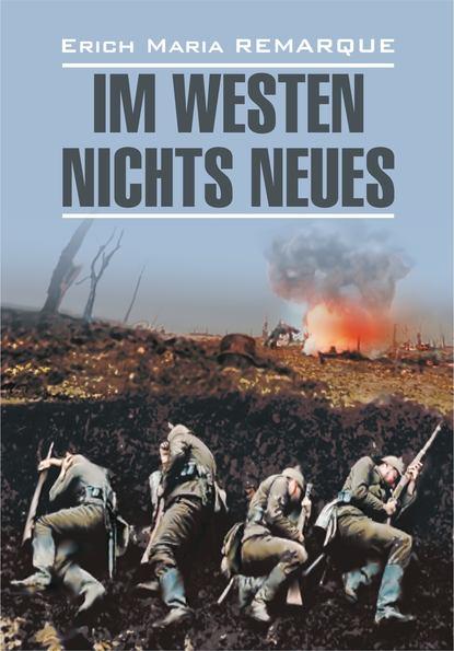 Эрих Мария Ремарк — Im Westen nichts Neues / На Западном фронте без перемен. Книга для чтения на немецком языке