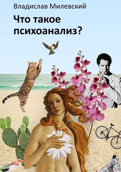 цена на Владислав Анатольевич Милевский Что такое психоанализ?