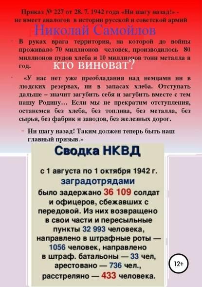 Николай Николаевич Самойлов Кто виноват николай николаевич матвеев не я