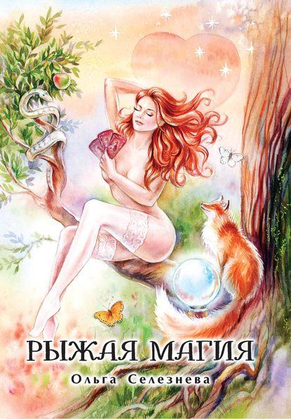 Ольга Селезнева Рыжая магия