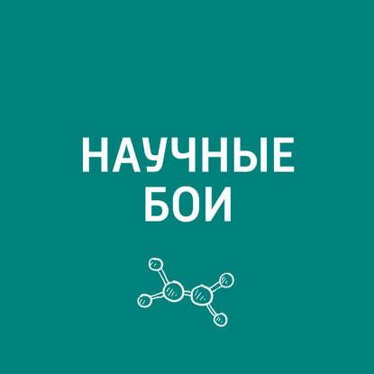 Евгений Стаховский Второй полуфинал. Геоморфология VS Биохимия недорого