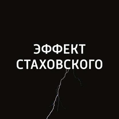Евгений Стаховский Линия Кармана