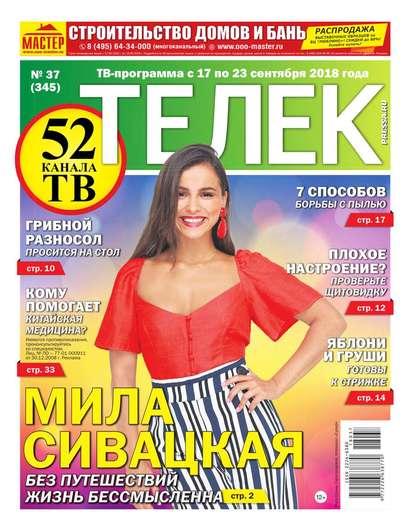 Телек Pressa.ru 37-2018