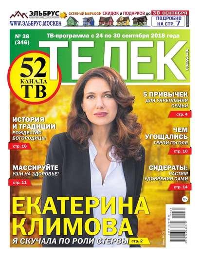 Телек Pressa.ru 38-2018