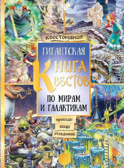 Группа авторов Гигантская книга квестов