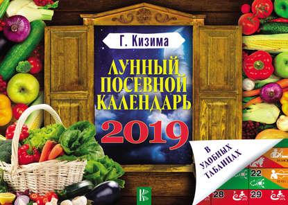Лунный посевной календарь в удобных таблицах на 2019 год