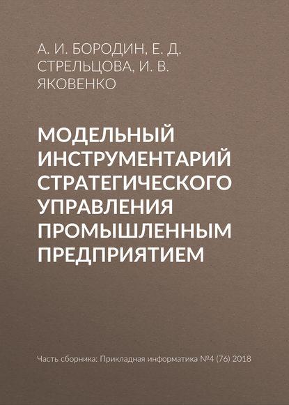 Е. Д. Стрельцова Модельный инструментарий стратегического управления промышленным предприятием