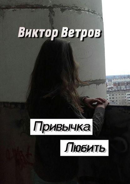 Виктор Владимирович Ветров Привычка любить роман рыбальченко подход к рекламе в социальных сетях который кардинально меняет roi