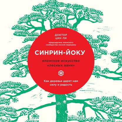 Цин Ли Синрин-йоку: японское искусство лесных ванн. Как деревья дарят нам силу и радость обложка
