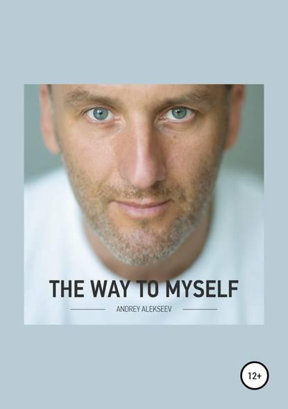 alekseev Андрей Алексеев The Way to myself