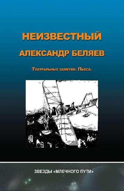 Отсутствует — Неизвестный Александр Беляев