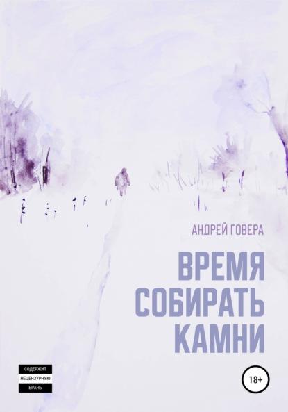 Андрей Михайлович Гавер Время собирать камни цена 2017