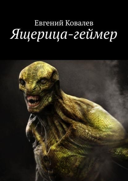 Евгений Ковалев Ящерица-геймер матрикс 9а на волосах в реале фото