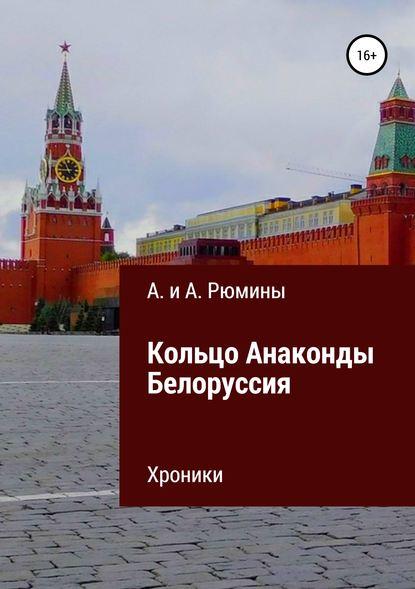 Алина Рюмина Кольцо Анаконды. Белоруссия. Хроники алина рюмина кольцо анаконды белоруссия хроники