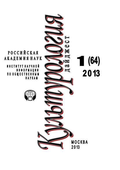Фото - Ирина Галинская Культурология. Дайджест №1 / 2013 флиер а я теория культуры