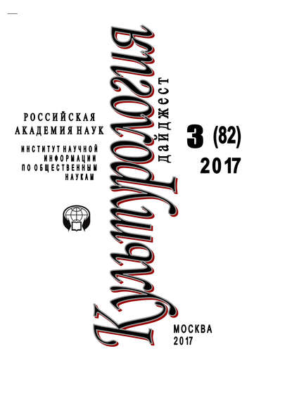 Ирина Галинская Культурология. Дайджест №3 / 2017 ирина галинская культурология дайджест 1 2013