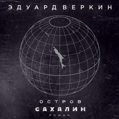 Веркин Эдуард Николаевич Остров Сахалин обложка