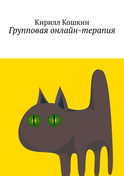 книги татьяны кошкиной читать онлайн бесплатно