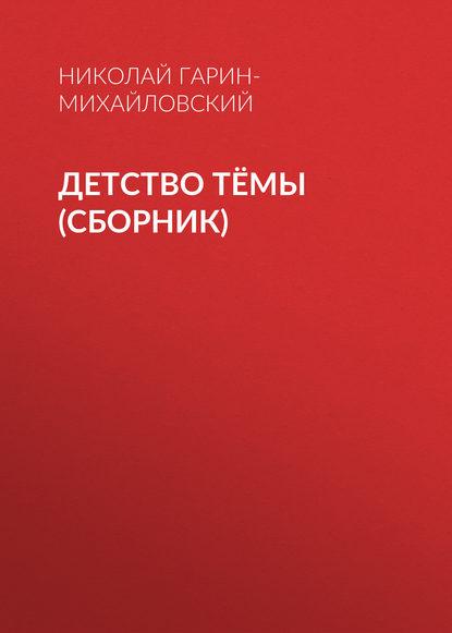 Детство Тёмы (сборник)