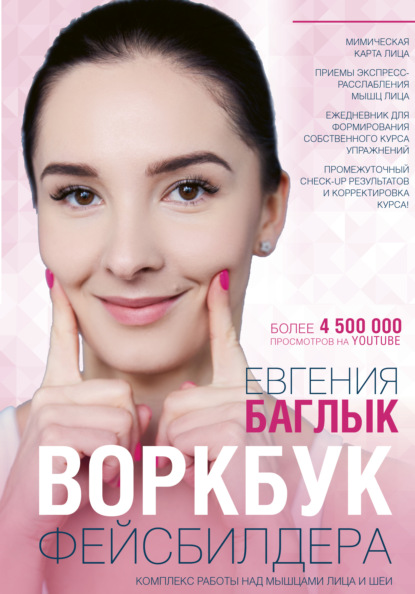 Евгения Баглык Воркбук фейсбилдера. Комплекс работы над мышцами лица и шеи