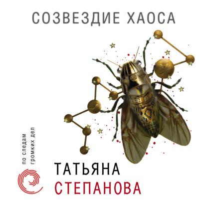 Степанова Татьяна Юрьевна Созвездие Хаоса обложка