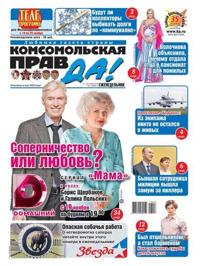 Комсомольская Правда (толстушка – Россия) 46т-2018