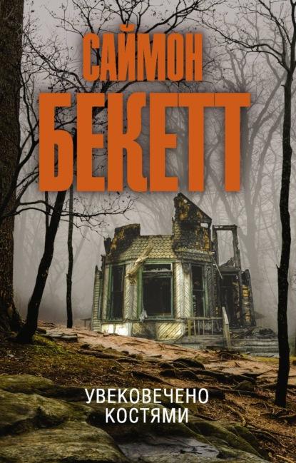 Саймон Бекетт. Увековечено костями
