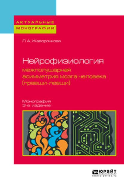 Нейрофизиология: межполушарная асимметрия мозга человека (правши-левши) 3-е изд. Монография