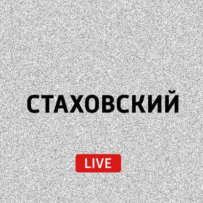 Евгений Стаховский Каникулы Стаховского. Венеция. Кладбище Сан-Микеле.