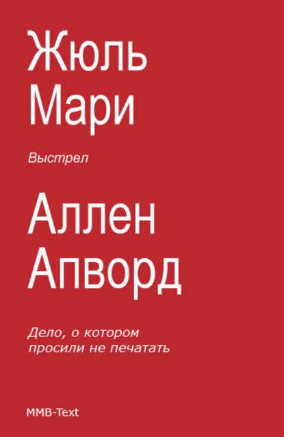 Жюль Мари : Выстрел (сборник)