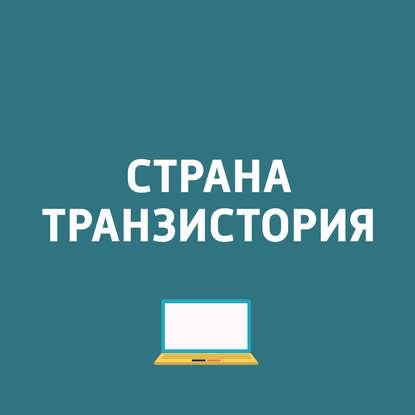 Картаев Павел Начало продаж Xperia XZ2 Premium в России; Графическая архитектура NVIDIA Turing; Google на Android отслеживает и сохраняет действия пользователей