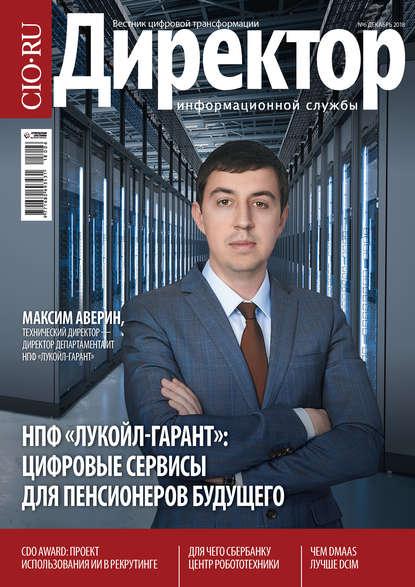 Открытые системы Директор Информационной Службы №06/2018