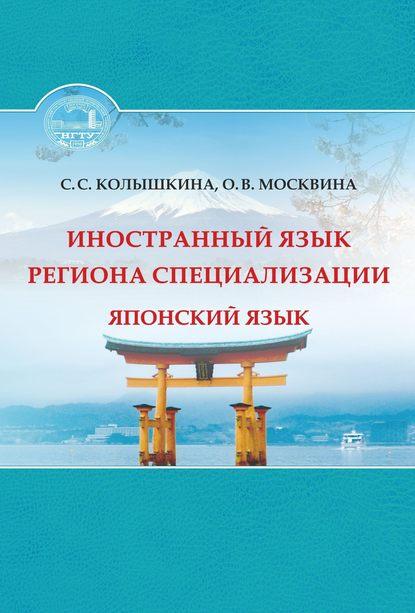 Иностранный язык региона специализации. Японский язык С. С. Колышкина