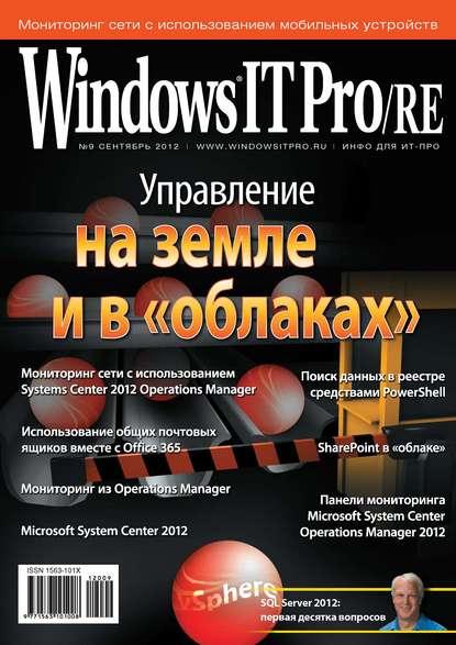 Открытые системы Windows IT Pro/RE №09/2012 windows