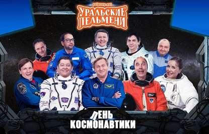 Уральские пельмени. Лень космонавтики фото