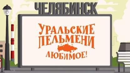 Творческий коллектив Уральские Пельмени Уральские пельмени. Любимое. Челябинск