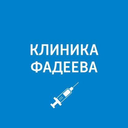 Пётр Фадеев Болезни сердца недорого