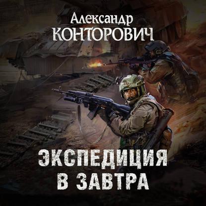 Конторович Александр Сергеевич Экспедиция в завтра обложка