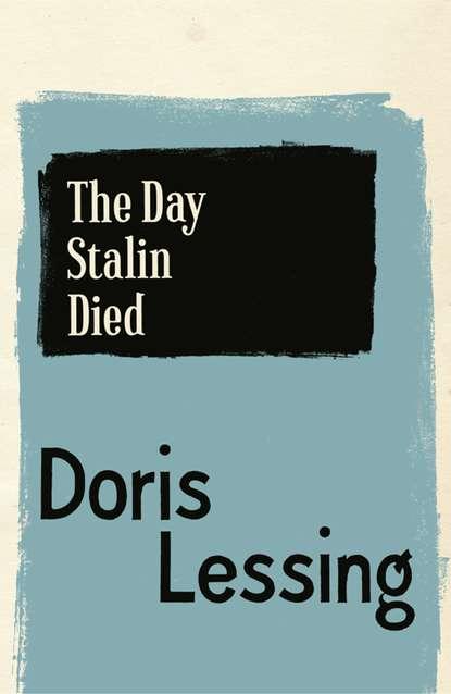 Дорис Лессинг The Day Stalin Died doris lessing through the tunnel