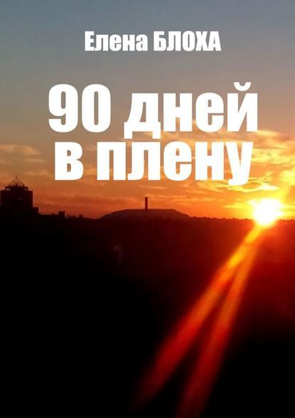 Елена Блоха 90 дней в плену ракитина елена владимировна похититель домофонов