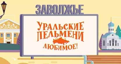 Творческий коллектив Уральские Пельмени Уральские пельмени. Любимое. Заволжье борисов н ярославское заволжье