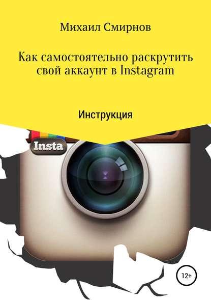 Михаил Владимирович Смирнов Как самостоятельно раскрутить свой аккаунт в Instagram хильт а и как раскрутить блог в instagram лайфхаки тренды жизнь