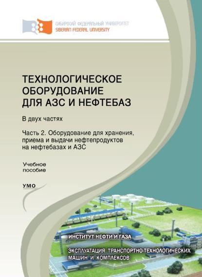 А. Н. Сокольников Технологическое оборудование для АЗС и нефтебаз. Часть 2. Оборудование для хранения, приема и выдачи нефтепродуктов на нефтебазах и АЗС