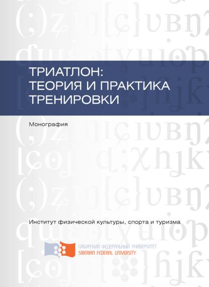 Е. Н. Данилова Триатлон: теория и практика тренировки якимов а ревзон а инновационная тренировка выносливости в циклических видах спорта