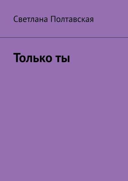 Светлана Полтавская Только ты надо мечтать