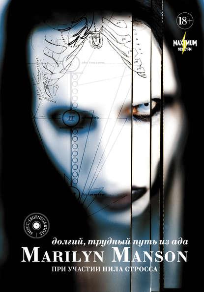 мэнсон мэрилин штраус нил marilyn manson долгий трудный путь из ада Мерилин Мэнсон Marilyn Manson: долгий, трудный путь из ада